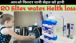 RO-filter-water-Health-loss