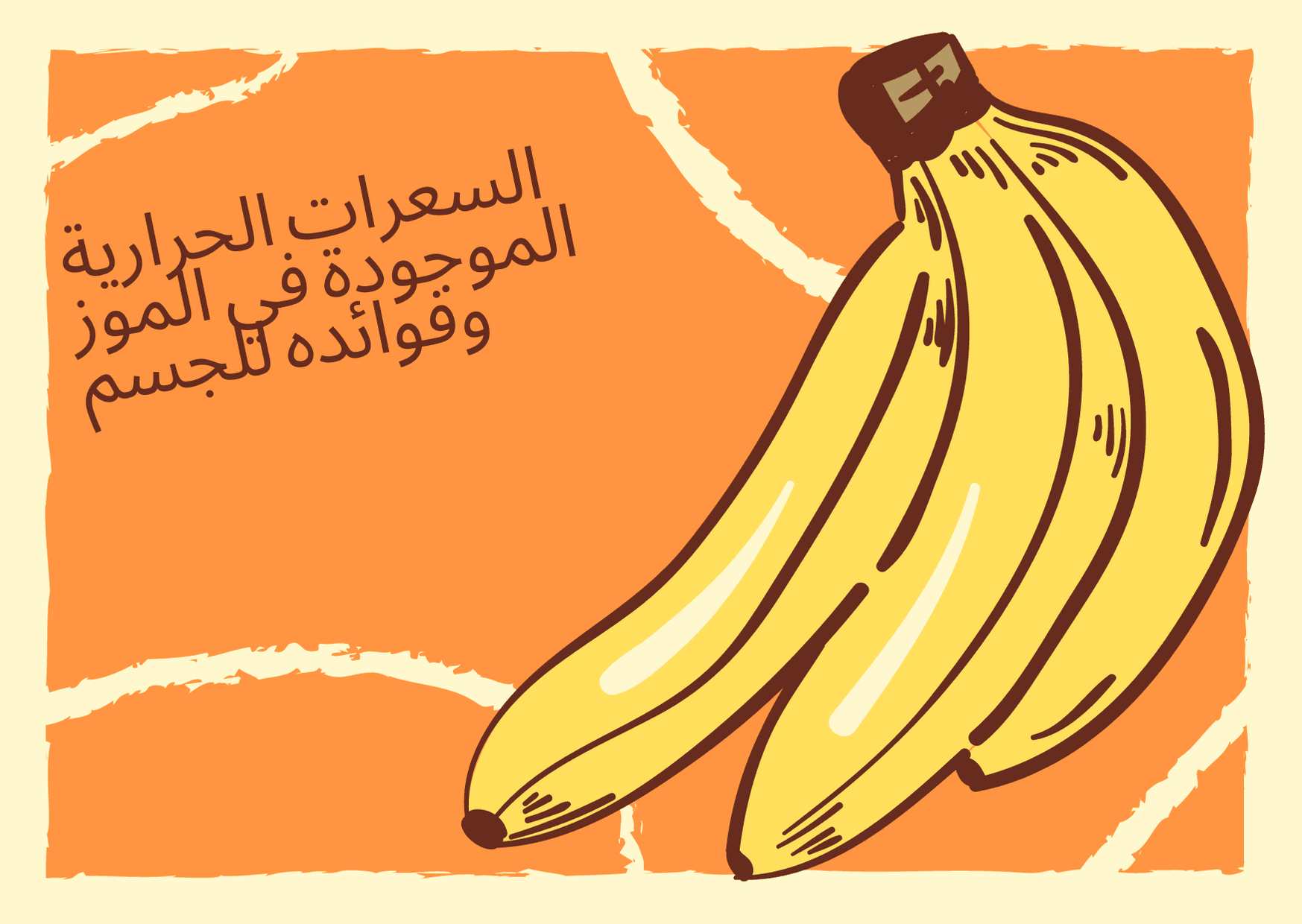 السعرات الحرارية الموجودة في الموز وفوائده للجسم