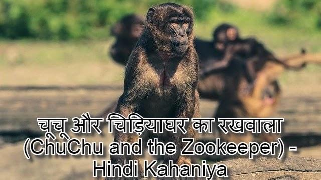 चूचू और चिड़ियाघर का रखवाला (ChuChu and the Zookeeper) - Hindi Kahaniya