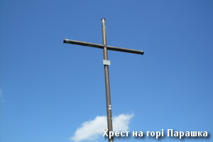 Хрест на вершині