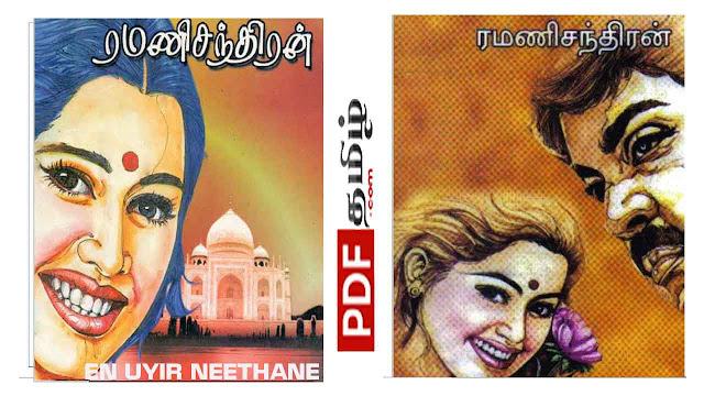 en uyir neethane, ramanichandran novel download, ramanichandran tamil novels download, tamil novels, pdf tamil novels free download