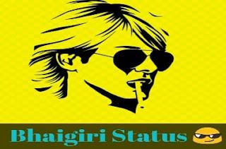 Bhaigiri status shayari