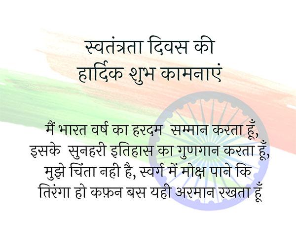 स्वतंत्रता दिवस की हार्दिक शुभ कामनाएं