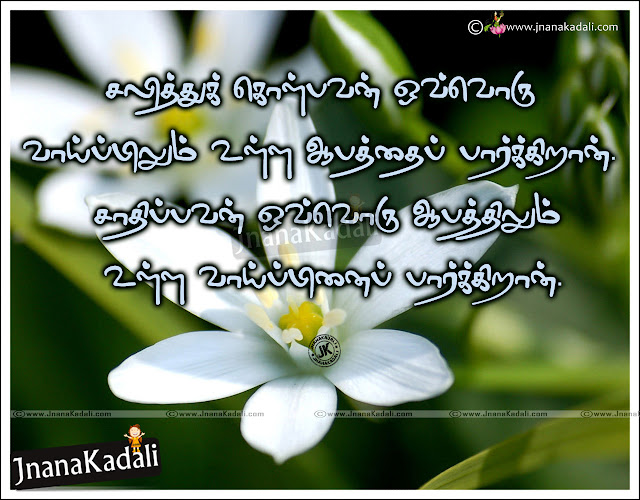 Tamil Best Inspiring Good Thoughts Wallpapers, Top Inspiring Good Quotations wallpapers, Latest Tamil Language Motivated Quotes and Thoughts, Daily Good habits Quotations in Tamil Language, Tamil Top Inspiring Quotes and Good thoughts Images, Whatsapp Daily Good Morning Quotes pictures free, Change Yourself Tamil Quotes images.