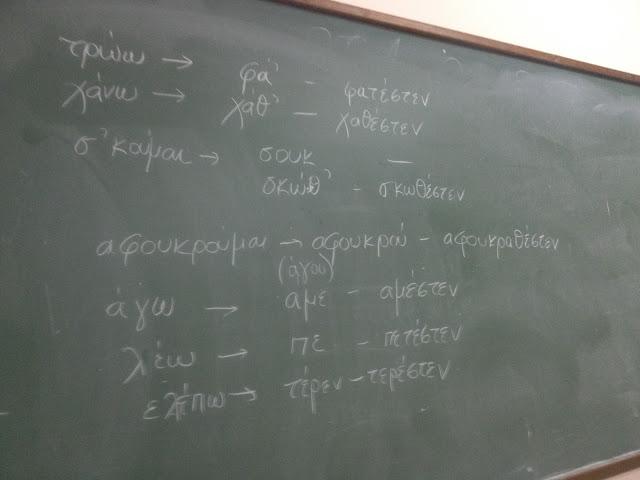Ξεκίνησαν τα μαθήματα Ποντιακής διαλέκτου στα Βριλήσσια