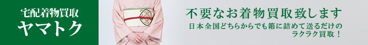 着物買取専門店の「ヤマトク」ではお着物なら高級呉服をはじめ、成人式の振袖や20年以上前の着物やアンティークのお着物、和装小物までなんでも高価買取致します。