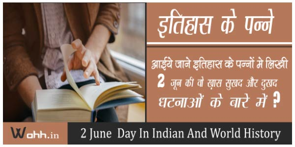 2-June-Aaj-Ka-itihaas-History