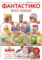 http://www.proomo.info/2017/04/fantastiko-broshura-katalog-6.html#more