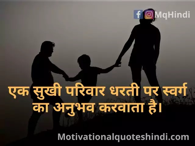 Family Emotional Quotes In Hindi
