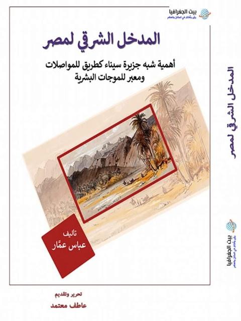 كتاب المدخل الشرقي لمصر - تأليف عباس عمار ، تحرير : عاطف معتمد