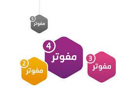 أسعار باقة المفوتر 4 من STC الإتصالات السعودية 2021