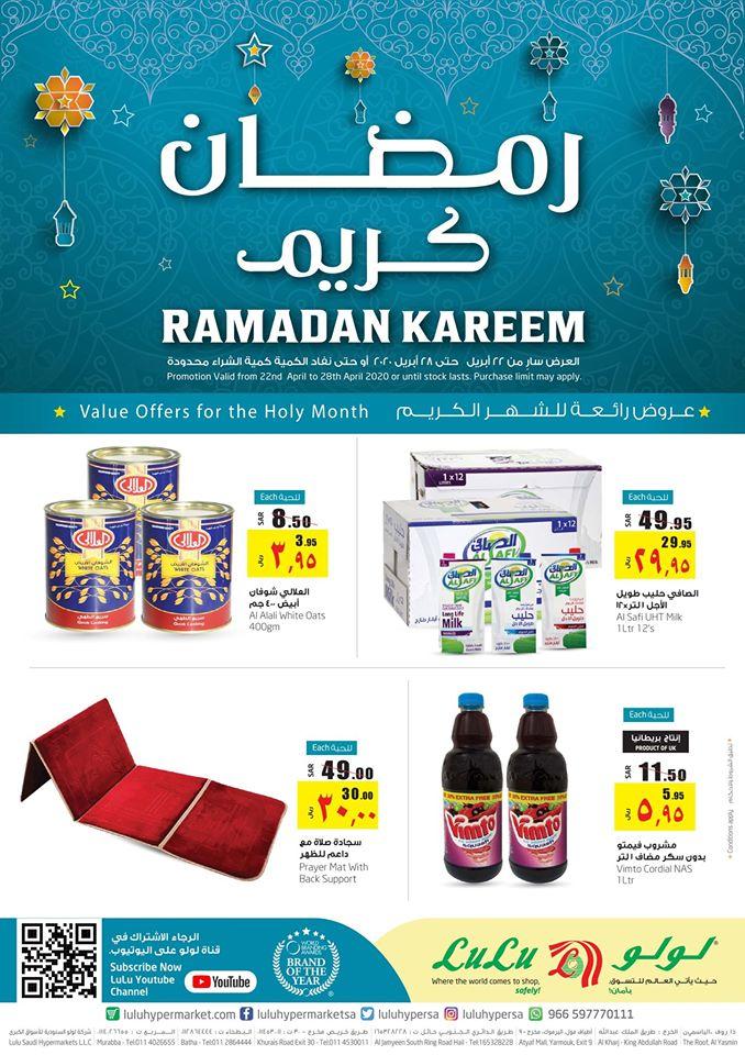 عروض لولو الرياض اليوم 22 ابريل حتى 28 ابريل 2020 رمضان كريم