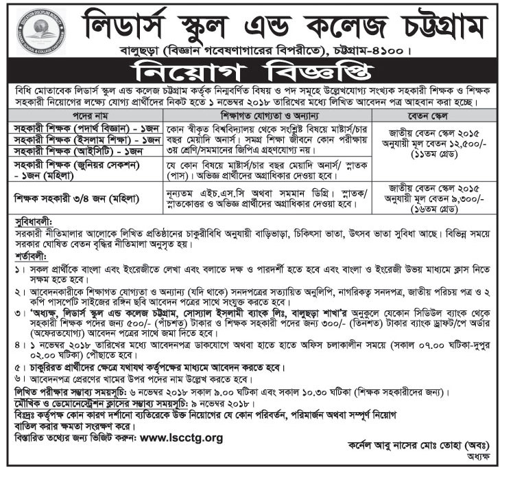 Leaders' School & College Chattogram Job Circular 2018