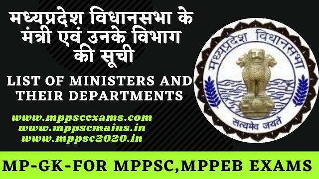 [mppsc pre 2020-21*]  मध्यप्रदेश विधानसभा के मंत्री एवं उनके विभाग की सूची - List of ministers and their departments