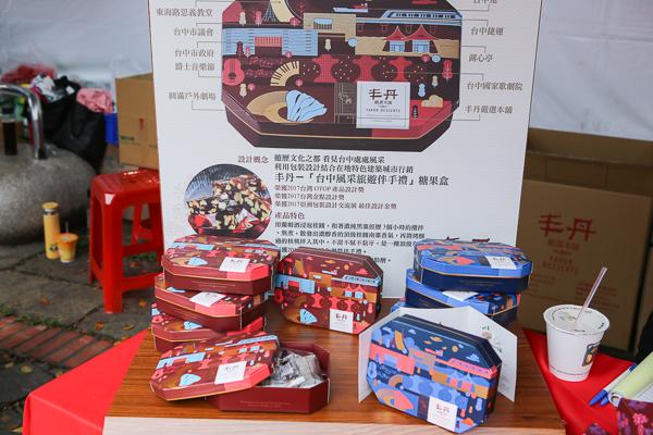 丰丹嚴選本舖有限公司-台中風采旅遊伴手禮糖果盒(桂圓南棗核桃糕)