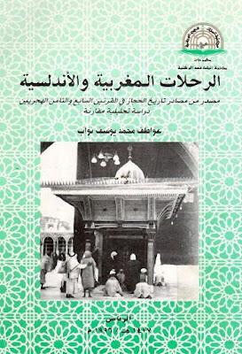 الرحلات المغربية والأندلسية مصدر من مصادر تاريخ الحجاز - عواطف يوسف نواب , pdf