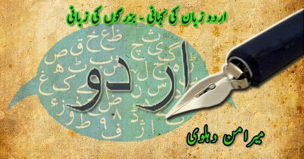 urdu-zaban-ki-kahani