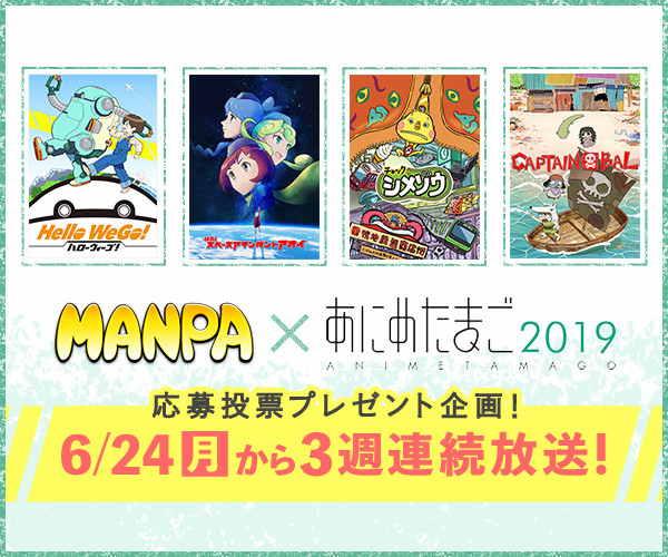 Anime Tamago 2019 Debut di TV Pada 24 Juni