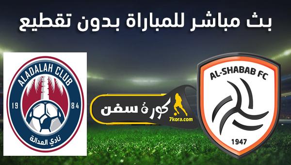 مشاهدة مباراة الشباب والعدالة بث مباشر بتاريخ 05-03-2020 الدوري السعودي