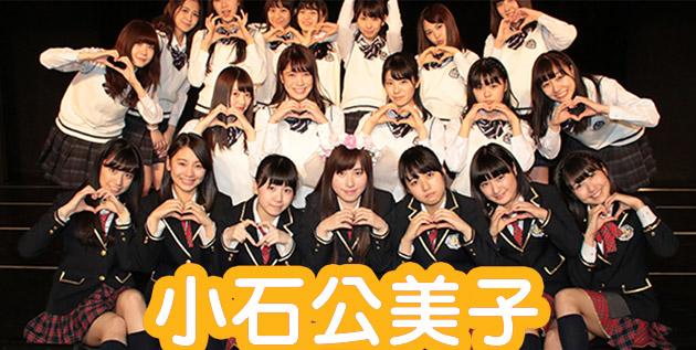 http://akb48-daily.blogspot.hk/2016/02/koishi-kumikos-official-graduation-web.html