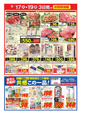 9/17(火)〜9/19(木) 3日間のお買得情報