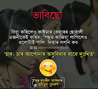 assamese love shayari photo
