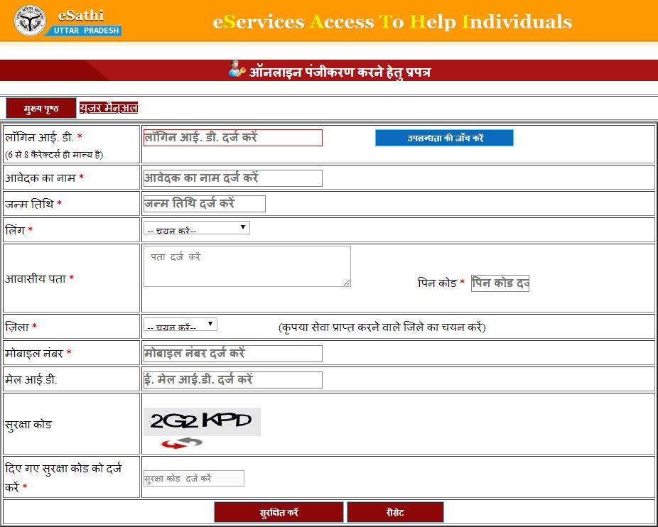 Apply Online Birth Certificate, ऑनलाइन जन्म प्रमाण पत्र के लिए आवेदन कैसे करें - How to Apply Online for Birth Certificate