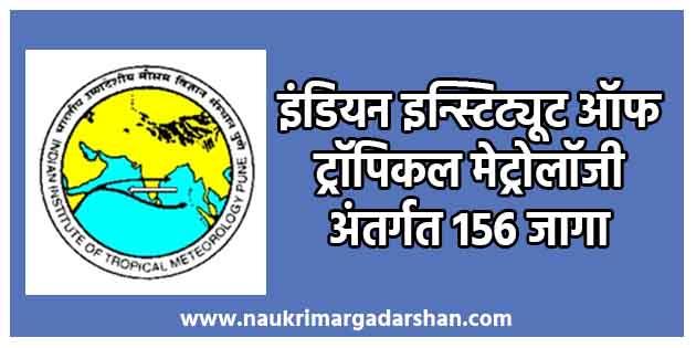 IITM Pune Recruitment 2021