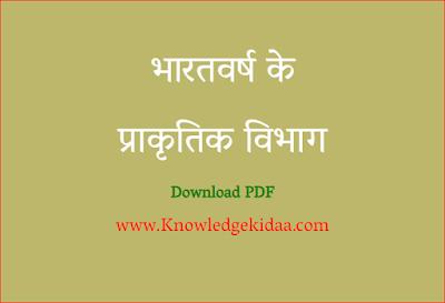भारतवर्ष के प्राकृतिक विभाग