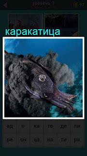 на дне под водой ползет каракатица 667 слов 3 уровень