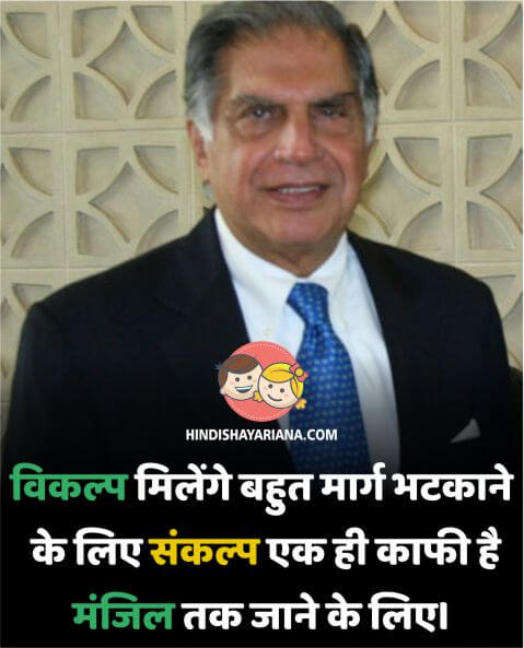 positive quotes in hindi about life