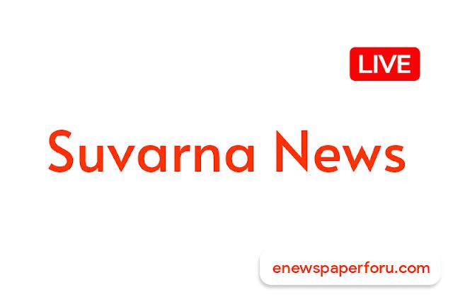 Suvarna News Live