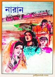 Naran by Mati Nandi pdf