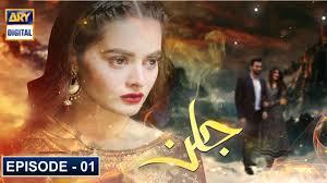 Jalan Episode 01 _ Minal Khan _ Drama Plus _ HD