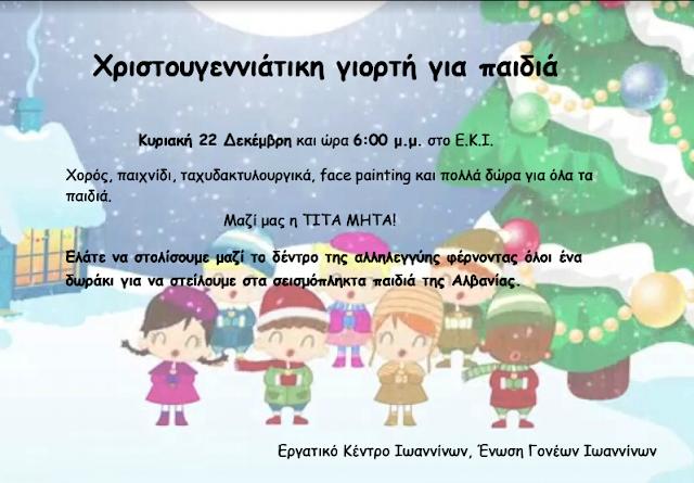 Γιάννενα: Χριστουγεννιάτικη Γιορτή Σήμερα Για Παιδιά! στο Εργατικό Κέντρο Ιωαννίνων