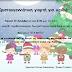 Εργατικό Κέντρο Ιωαννίνων :Χριστουγεννιάτικη γιορτή  σήμερα για παιδιά!
