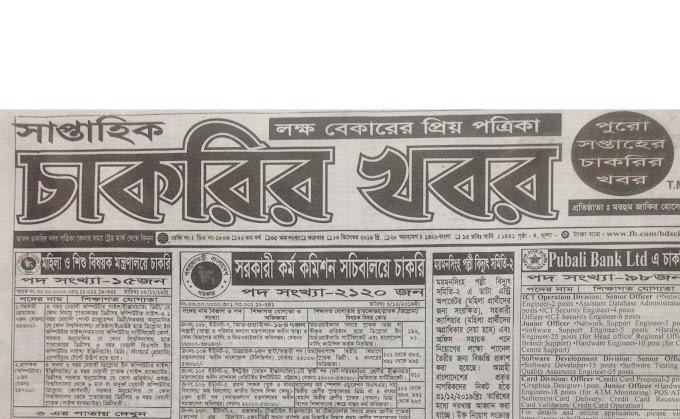 সাপ্তাহিক চাকরির খবর পত্রিকা  Saptahik Chakrir Khobor 13 December 2019 সবার আগে