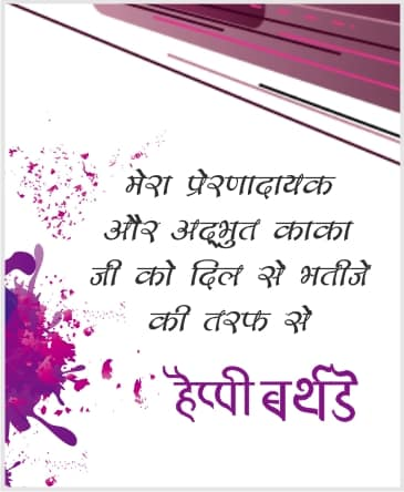 chacha ji kr janmdin ki Shubhkamanayen