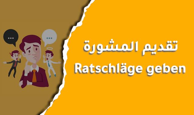 تقديم المشورة في الالمانية  Ratschläge geben im Deutschen