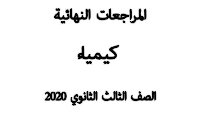 المراجعات النهائية في الكيمياء أ / احمد الصباغ الصف الثالث الثانوي 2020