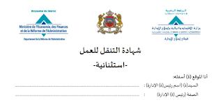 تحميل نموذج شهادة التنقل  للعمل الاستثنائية - الادارات والمؤسسات العمومية