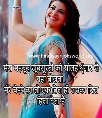 true love shayari hindi