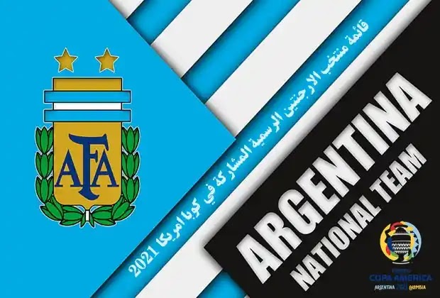 كوبا أمريكا 2021,كوبا امريكا,كوبا امريكا 2021,كوبا امريكا 2021 الارجنتين,كوبا أمريكا,الارجنتين,تشكيلة الأرجنتين في كوبا أمريكا,تشكيلة منتخب الأرجنتين للفوز بـ كوبا أمريكا,منتخب الأرجنتين,منتخبات كوبا امريكا,مباريات منتخب الأرجنتين في كأس العالم,قائمة منتخب الأرجنتين لتصفيات كأس العالم 2022,أحسن المنتخبات في كوبا أمريكا,كوبا امريكا 2021 كولومبيا,كوبا امريكا كولومبيا 2021,كوبا امريكا 2021 موعد كوبا امريكا 2020,جدول مباريات كوبا أمريكا موعد الكوبا امريكا,مباريات كوبا أمريكا 2021