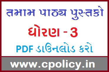 GSSTB STD 3 Textbooks - Download PDF | Standard-3 E-books by Education Department of Gujarat (GCERT) @ education.gov.in