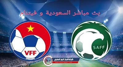 كورة لايف HD يوتيوب .. بث مباشر مشاهدة مباراة السعودية و فيتنام بث مباشر اليوم 02-09-2021 لايف في تصفيات كأس العالم