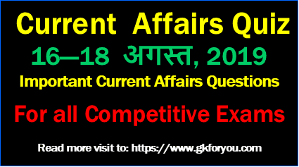 Daily Current Affairs and Quiz: 16-18 August, 2019