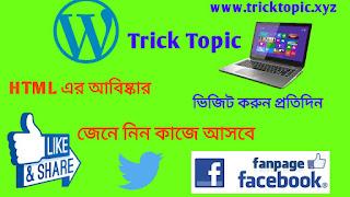 HTML এর উৎপত্তি ও আবিষ্কার। How to HTML #tricktopic
