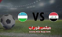 مشاهدة مباراة العراق وأوزباكستان بث مباشر رابط ميكس فور اب 17-11-2020 في مباراة ودية