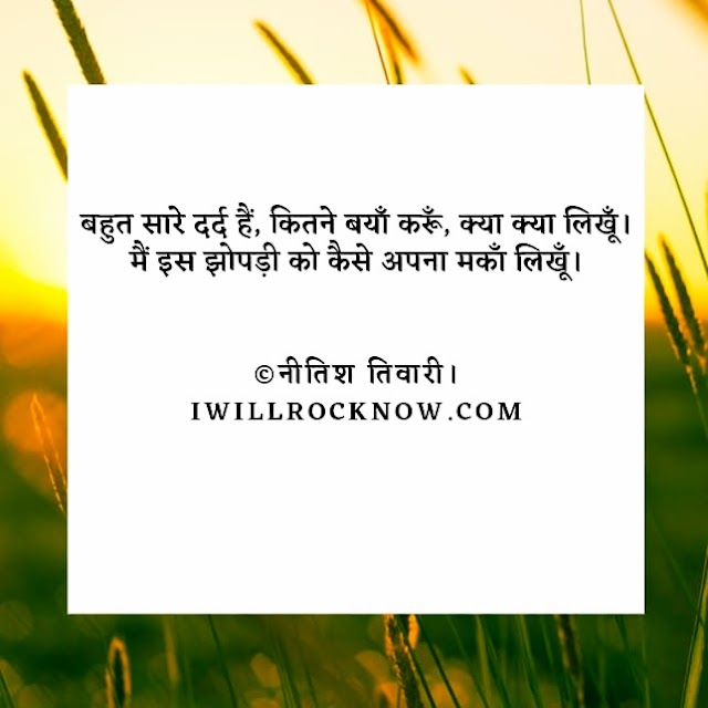 2 line best hindi shayari of 2021 | 2021 की बेहतरीन दो लाइन शायरी।
