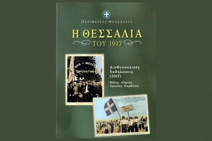 Παρουσίαση του βιβλίου «Η Θεσσαλία του 1917»